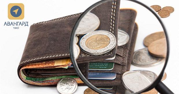 Экономия денег на поездке в такси Авангард