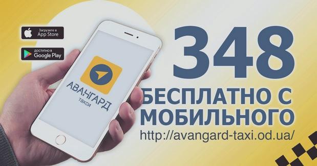 Безкоштовний номер телефону таксі Авангард Одеса 348. Для передзвону (замовлення дзвінка на мобільний)