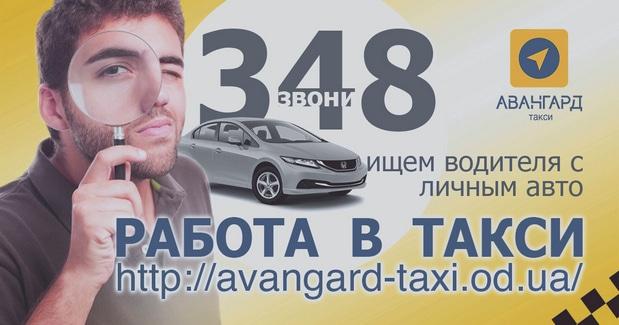 Работа в такси Одессы Авангард. Ищем водителя с личным авто также для подработки. Возможна онлайн регистрация на сайте при наличии всех необходимых документов.