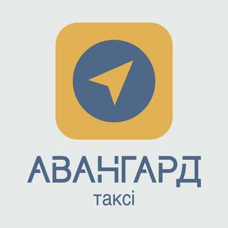 Логотип службы такси Авангард Одесса с быстрым заказом машины и 100% подачей ближайшего свободного авто по всему городу и в любом направлении