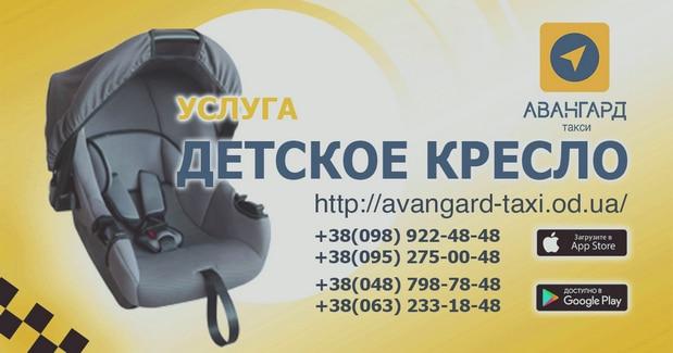 Служба таксі Авангард Одеса з дитячим кріслом, люлькою для перевезення новонароджених дітей