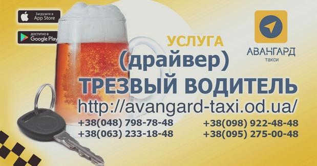 Услуга «Трезвый водитель» в службе такси Авангард Одесса. Номера для круглосуточного заказа драйвера