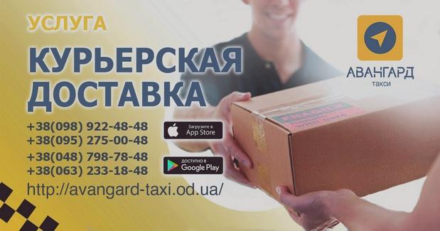 Номера для заказа услуги «Курьерская доставка» в службе такси Авангард Одесса. Выполняем доставку посылок на дом и по любым указанным адресам