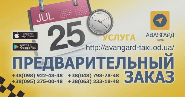 Предварительный заказа такси Авангард Одесса. Номера для вызова такси заранее на определенное время в любой день календаря