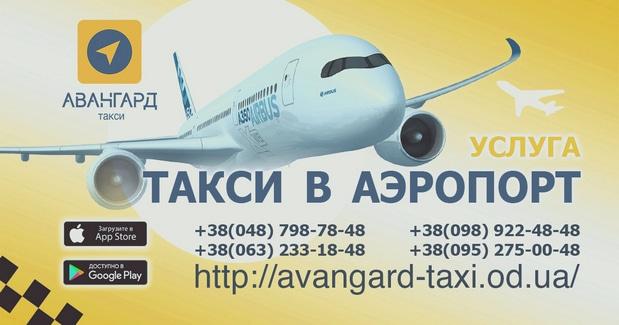 Номери для замовлення таксі Авангард з аеропорту Одеси. Встигнути на літак вчасно