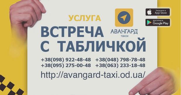 Встреча с табличкой в аэропорту или на ж/д вокзале. Номера для заказа услуги в такси Авангард Одесса