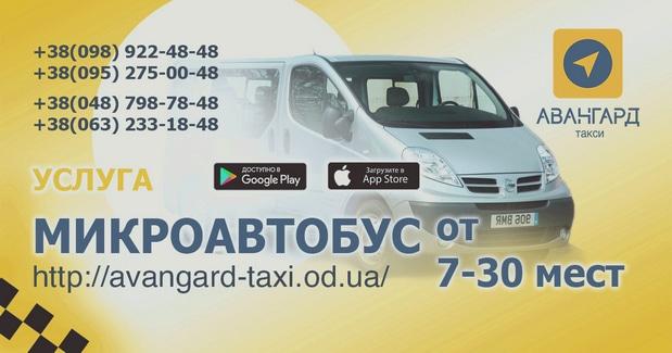 Послуга «Мікроавтобус» в таксі Авангард Одеса. Номера для замовлення мінівена, розрахованого від 7 до 30 сидячих місць