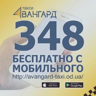 Способ вызвать такси Авангард Одесса: бесплатно с мобильного, адрес сайта онлайн заказа, кнопки для скачивания приложения через интернет