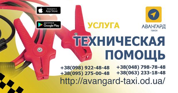 Услуга техпомощи «Прикурить аккумулятор автомобиля от такси»